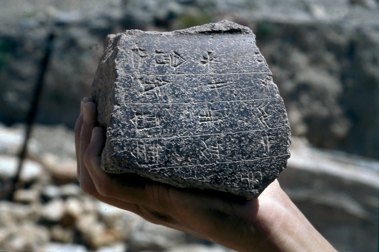 This is a stone basin inscribed with a dedicatory inscription of a stone aganu